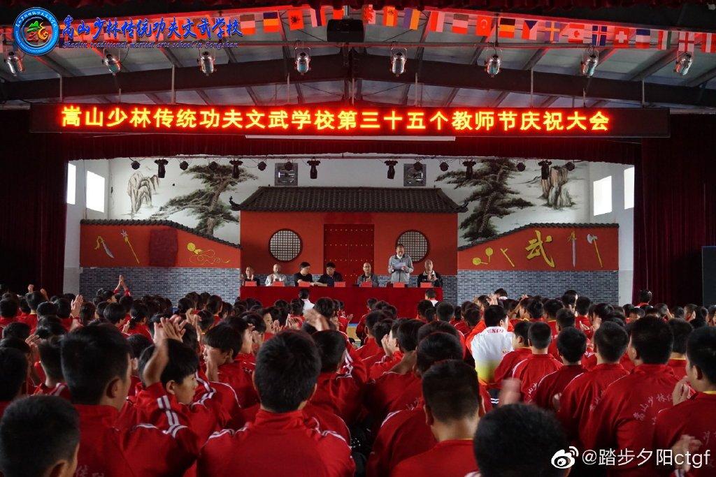嵩山少林传统功夫文武学校庆祝第35个教师节大会图片